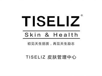 TISELIZ皮肤管理中心
