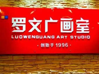 罗文广美术学校