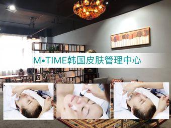 M·TIME皮肤管理中心