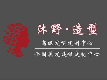 沐野·造型(世欧王庄广场店)