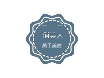 俏美人(昆阳店)