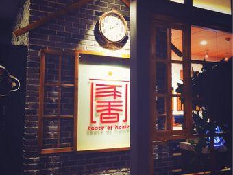 家香·小火炖从前(冯村店)