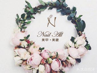 NailAll美甲美睫(静安寺店)