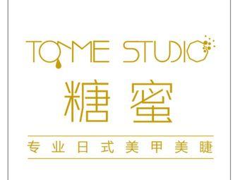 TONME·糖蜜专业日式美甲美睫工作室