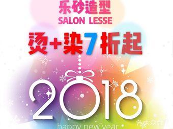 乐砂造型 SALON LESSE(龙阳广场店)
