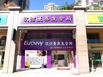 康乃馨健康管理中心(金海华景店)