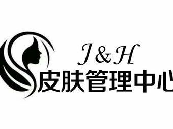 J&H皮肤管理中心·可视采耳