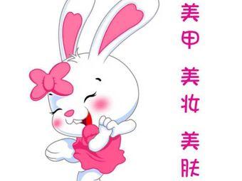 小白兔美甲美睫