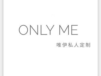 Only me·唯伊私人订制