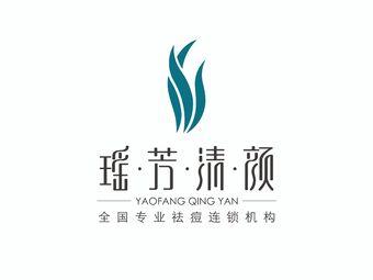 瑶芳清颜专业祛痘祛斑(经四路万达店)