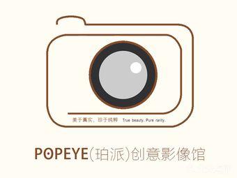 popeye(珀派)影像馆