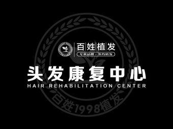 百姓植发脱发养发·头发康复中心