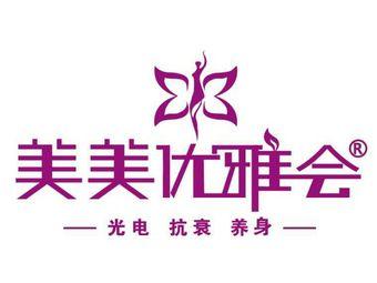 美美国际名媛会所(黄宁紫金店)
