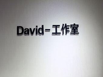 David工作室
