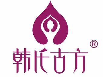 韩氏古方专业养生减肥中心