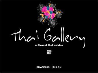 Thai gallery泰廊餐廳