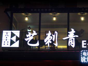 艺刺青(桂林路店)
