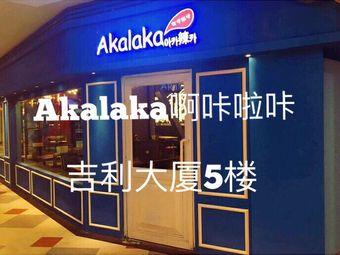 Akalaka啊咔啦咔韓國料理(吉利大廈店)