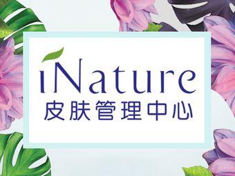 iNature皮膚管理中心(后湖店)