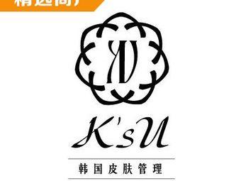 KsU 韩国皮肤管理中心(市区总店)