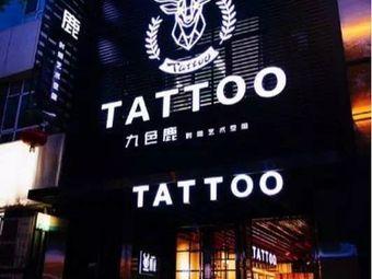 九色鹿刺青时尚艺术空间
