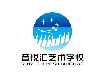 音悦汇钢琴艺术学校