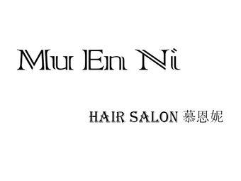 慕恩妮美容美发