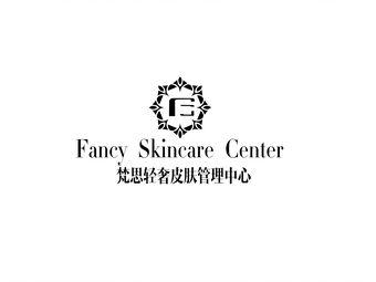 Fancy•梵思轻奢皮肤管理中心