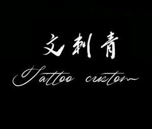 文刺青纹身-Tattoo