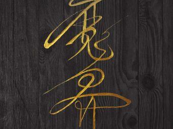 张家港魔界纹身馆
