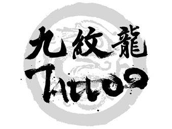 九纹龙刺青(青岛台东店)
