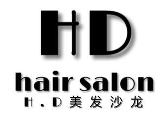 HD时尚造型(盛宏店)