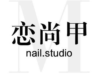 恋尚甲专业美甲美睫纹绣店