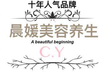 晨媛专业美容院
