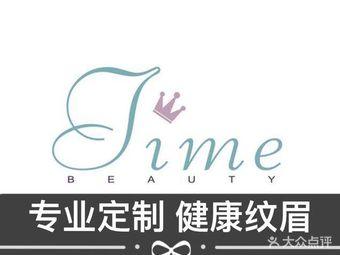 Time Beauty 半永久专业纹眉纹绣眼线唇