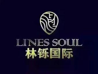 林铄国际美发