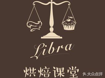 Libra烘焙课堂