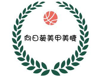 向日葵美甲(国贸店)