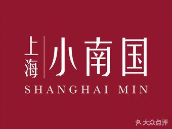 上海小南国(北大街店)