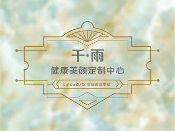 千雨美顏定制(漢北廣場店)