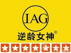 IAG逆龄女神皮肤管理连锁机构(中海国际中心店)