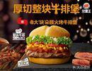 汉堡王(成都北京华联空港店)