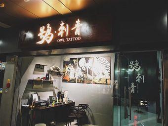 鸮刺青纹身工作室