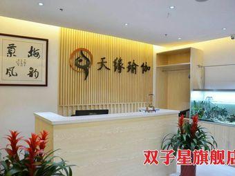 天缘瑜伽双子星旗舰店