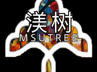 渼树MSUTREE连锁沙龙(美格店)