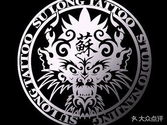 苏龙纹身(中山北路店)