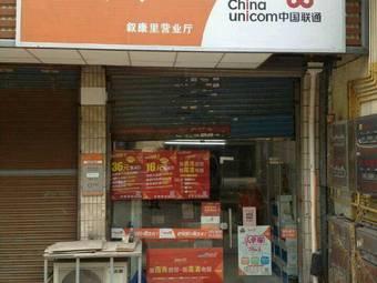 中国联通(叙康里营业厅)