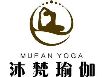 沐梵瑜伽(开发区店)