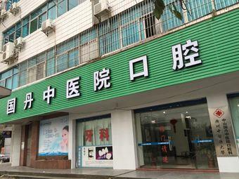 中山国丹医院