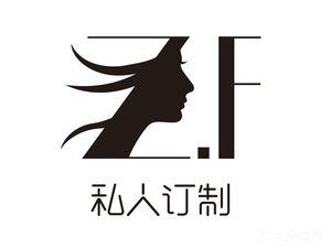 Z.F私人订制